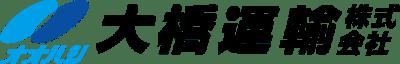 大橋運輸株式会社(採用特設サイト)