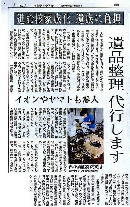 2015年9月16日 中日新聞夕刊