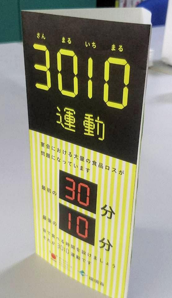3010運動の推進