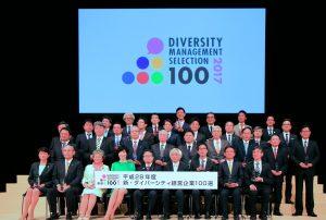 平成28年度 新・ダイバーシティ経営企業100選