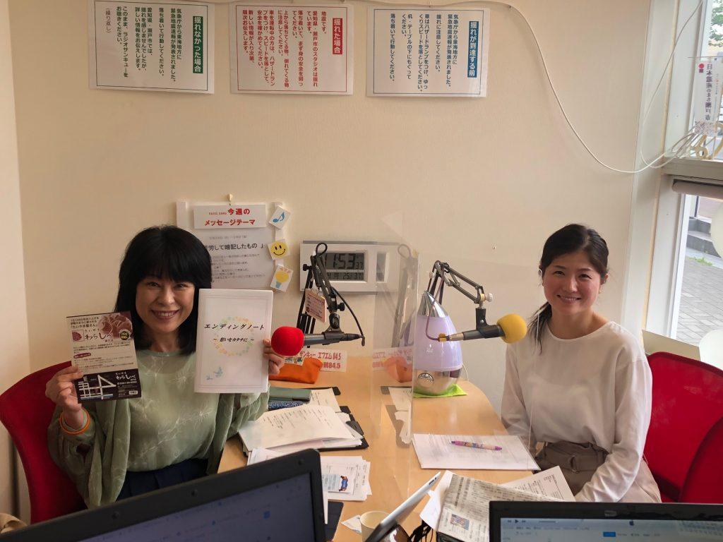 24日(月)ラジオサンキュー「ともみとともに」に弊社社員が出演しました。