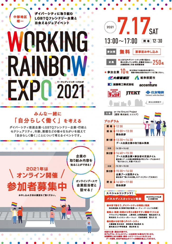7月17日(土) WORKING RAINBOW EXPOに参加します