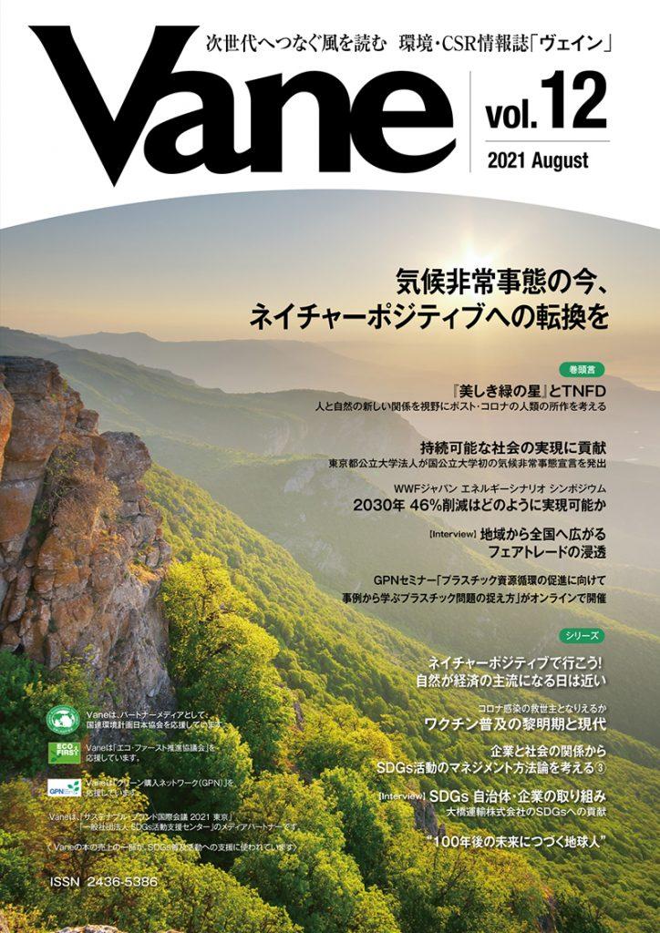環境・CSR情報誌 「Vane/ヴェイン」に掲載頂きました