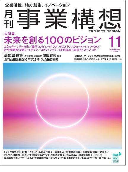 月刊事業構想11月に掲載頂きました。